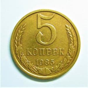 5 копеек 1985 год.Погодовка СССР.