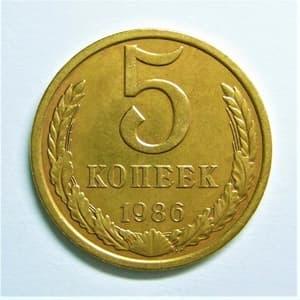 5 копеек 1986 год.Погодовка СССР.