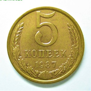 5 копеек 1987 год.Погодовка СССР.