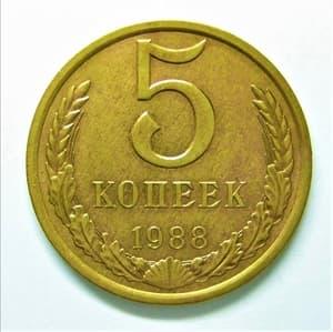 5 копеек 1988 год.Погодовка СССР.