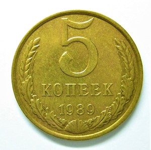 5 копеек 1989 год.Погодовка СССР.