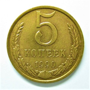 5 копеек 1990 год.Погодовка СССР.