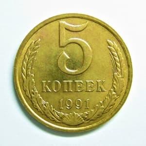 5 копеек 1991 М год.Погодовка СССР.