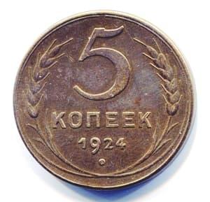 5 копеек 1924 год.Бронза,гладкий гурт.Копия.