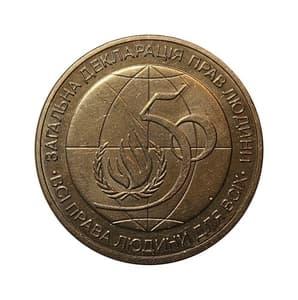 2 гривны 1998 год.50 лет Всеобщей Декларации прав человека.Украина.