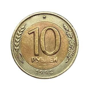 10 рублей 1992 год биметалл лмд.Редкая монета периода ГКЧП.Брак непрочекан (выкрошка штемпеля).
