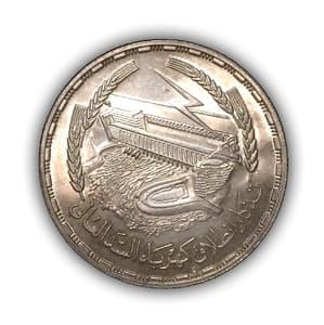 1 фунт 1968 год.Египет.Серебро.