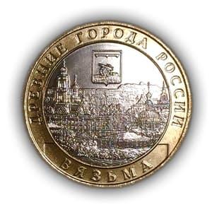 10 рублей биметалл 2019 год ммд «Вязьма».Серия ДГР.UNC.