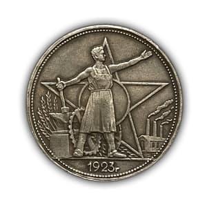 1 Рубль 1923 год.Рабочий.Звезда.Копия.Серебрение.