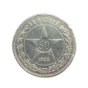 50 копеек (полтинник) 1922 год (А.Г).Звезда.РСФСР.Серебро.VF.Редкий.