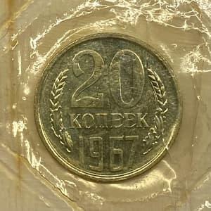20 копеек 1967 год UNC.Погодовка СССР.Unc в запайке.