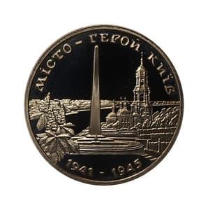 200000 карбованцев 1995 год.Город-герой Киев.Украина.