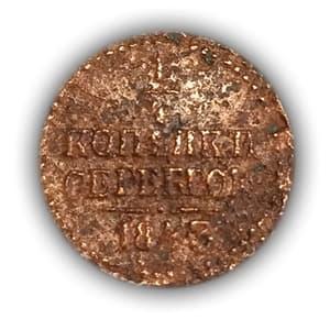 1/4 копейки серебром 1843 год.Николай I.Медь