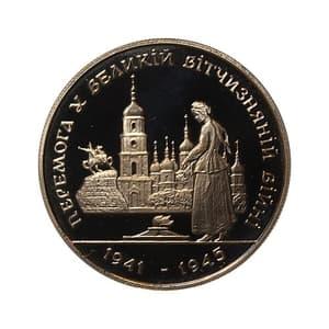 200000 карбованцев 1995 год.Победа в ВОВ 1941-1945 гг..Украина.