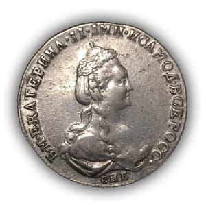 25 копеек полуполтинник 1779 год ФЛ.Екатерина 2.Серебро.