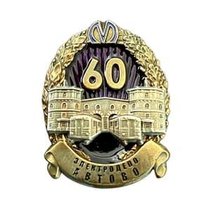 Знак памятный «60 лет станции метро Автово»