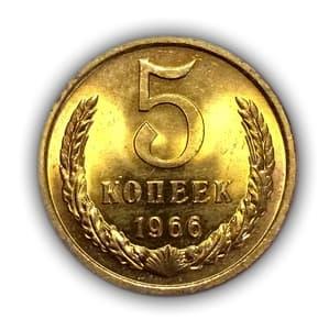 5 копеек 1966 год UNC.Погодовка СССР.