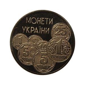 2 гривны 1996 год.Монеты Украины.Украина.
