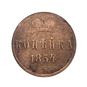 1 копейка 1854 год ЕМ.Николай I.Медь.