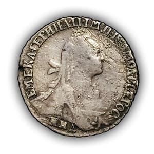 10 копеек (гривенник) 1771 год ммд.Екатерина 2.Серебро.