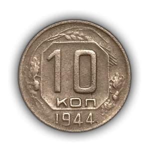 10 копеек 1944 год.Погодовка 1921-1957 гг.(R).