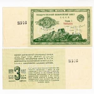 """3 рубля золотом 1924 год """"Лежебоки"""".1 серия.Образец.СССР."""
