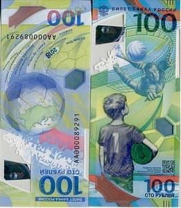 Банкнота 100 рублей 2018 год «Чемпионат по Футболу в России»
