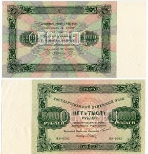 5000 рублей 1923 год.Серия ЯЯ.Образец.Редкость