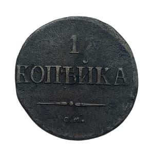 1 копейка 1838 год СМ.Николай I.Масон.Медь