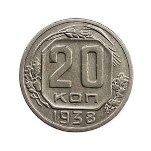 20 копеек 1938 год.Погодовка СССР.XF.