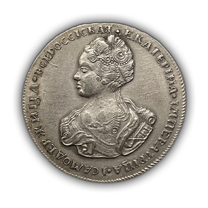 Монета полтина 1726 год СПБ.Екатерина I.Копия в серебре.