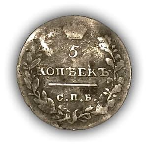 5 копеек 1823 год спб ПД.Александр I.Серебро.VF-.