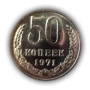 50 копеек 1971 год UNC .Погодовка СССР.