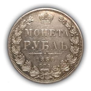 Монета рубль 1850 год СПБ ПА.Николай I.Серебро.