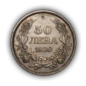 50 Лёва 1930 год «Царь Борис III».Болгария.Серебро.