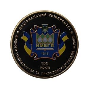2 гривны 2015 год.100 лет Национальный Университет водного хозяйства и природопользования.Украина.