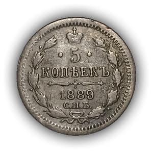 5 копеек 1889 год спб АГ.Александр 3.Серебро.