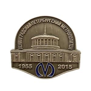 Знак памятный «60 лет станции метро Автово».2 тип.
