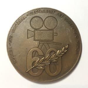 Медаль настольная 1979 год ммд «60 лет Советскому Кино».Томпак.