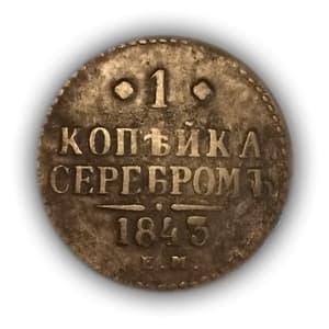 1 копейка серебром 1843 год ЕМ.Николай I.Медь