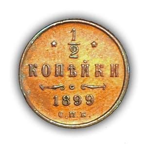 1/2 копейки 1899 год спб.Николай II.Медь.(2).