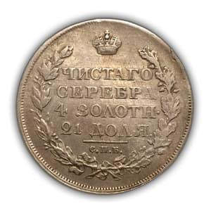 1 рубль 1818 год спб ПС.Александр I.Серебро.VF+.