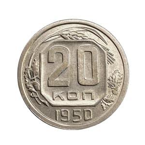 20 копеек 1950 год.Погодовка СССР.aUNC.
