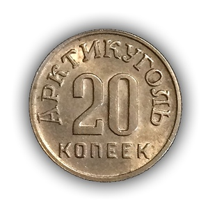 20 копеек 1946 год.Арктикуголь.Остров Шпицберген.(2).