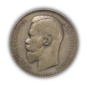 "1 рубль 1897 год ""**"".Николай 2. Серебро.(5)."