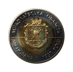 5 гривен биметалл 2012 год.75 лет Николаевской области.Украина.
