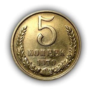 5 копеек 1970 год (R).Погодовка СССР.(2).