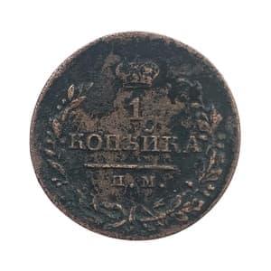1 копейка 1821 год ИМ-ЯВ.Александр I.Медь.