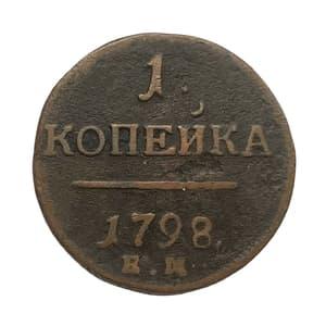 1 копейка 1798 год Е.М.Павел.Медь.