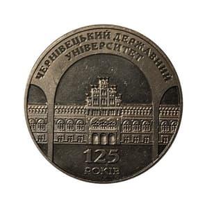 2 гривны 2000 год.125 лет Черновицкий государственный университет.Украина.